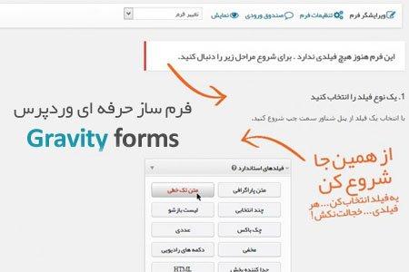 ساخت انواع فرم در سایت وردپرسی با Gravity Forms فارسی نسخه ۱٫۹٫۱۶
