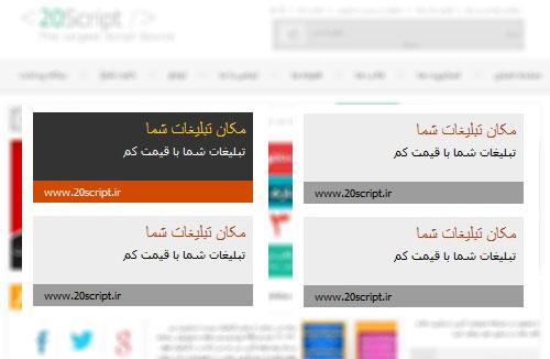 کد تبلیغات متنی فلت خاکستری و نارنجی