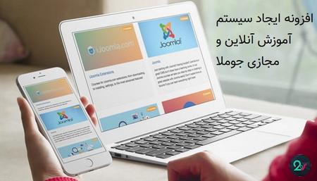 افزونه ایجاد سیستم آموزش آنلاین در جوملا Guru Pro همراه افزودنی ها