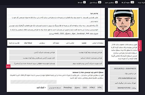 قالب وب سایت شخصی هدشی به صورت HTML