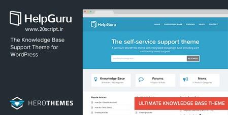 پوسته راه اندازی دانشنامه آنلاین فارسی HelpGuru