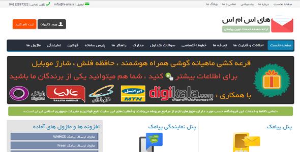 قالب HTML وب سایت خدمات پیامک Hi SMS
