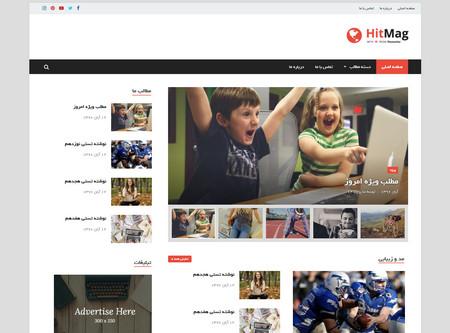 دانلود قالب وردپرس خبری Hitmag فارسی