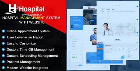 سیستم مدیریت بیمارستان Hospital