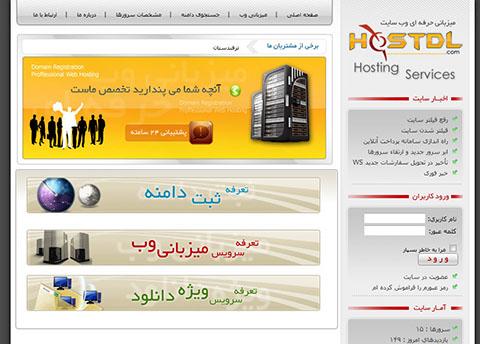 قالب هاستینگ سایت هاست دی ال به صورت HTML