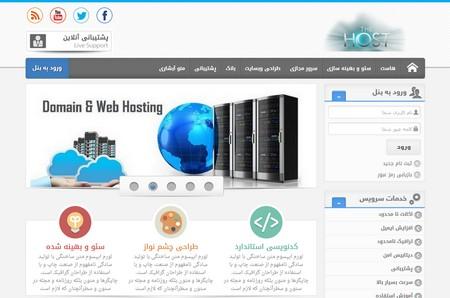 دانلود قالب هاستینگ Hostma به صورت HTML