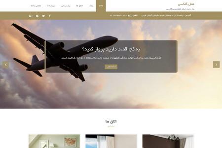 قالب وردپرس شرکتی Hotel Galaxy فارسی