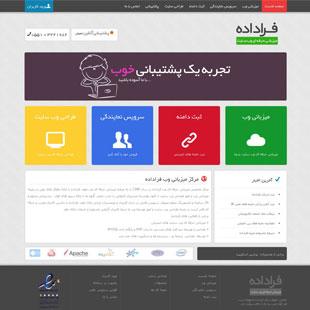 دانلود قالب HTML هاستینگ و میزبانی وب فراداده