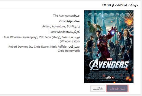 افزونه دریافت اطلاعات فیلم و سریال از imdb نسخه 1.5