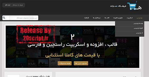 دانلود قالب فارسی تم فارست + درگاه بانکی برای وردپرس