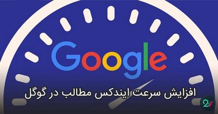 روش های افزایش سرعت ایندکس مطالب در گوگل