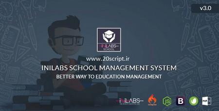 اسکریپت مدیریت مدارس و آموزشگاه Inilabs School نسخه 3.0