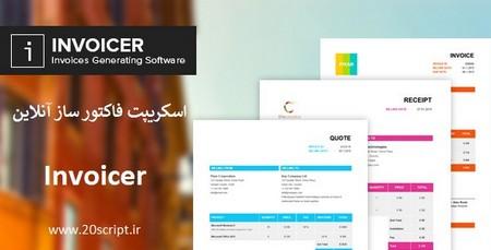 اسکریپت فاکتور ساز آنلاین Invoicer