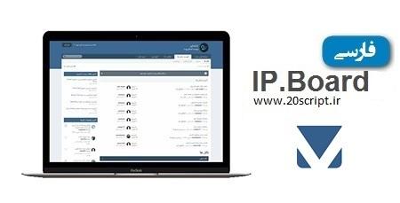 اسکریپت انجمن ساز پیشرفته IPS Community Suite نسخه 4.4.10