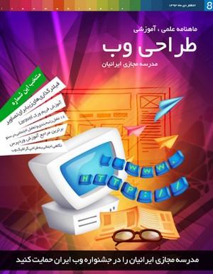 هشتمین شماره ماهنامه طراحی وب منتشر شد
