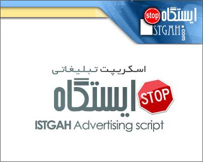 اسکریپت تبلیغات رایگان ایستگاه | بیست اسکریپتاسکریپت تبلیغات رایگان ایستگاه
