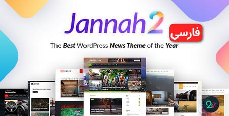 دانلود قالب وردپرس مجله خبری Jannah News فارسی