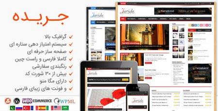 دانلود رایگان قالب وردپرس جریده Jarida فارسی آخرین نسخه 2.4.8