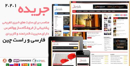 پوسته زیبای مجله خبری جریده (Jarida) نسخه 2.2.1 فارسی