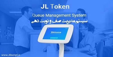 سیستم مدیریت صف و نوبت دهی JL Token
