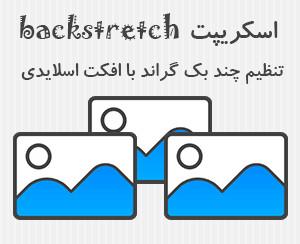 اسلاید بندی تصاویر پس زمینه وبسایت با استفاده از backstretch