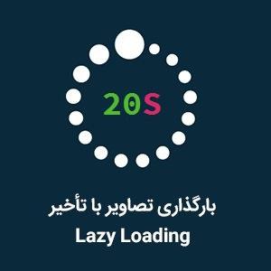 بارگذاری تصاویر سایت به سبک Lazy Loading