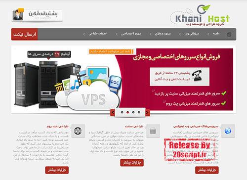 قالب میزبانی وب خانی هاست به صورت HTML