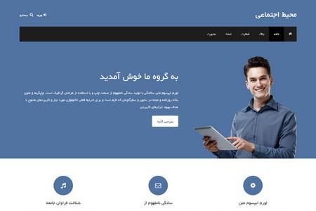 قالب شرکتی وردپرس Kommunity فارسی