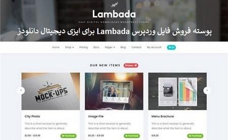 پوسته فروش فایل وردپرس Lambada برای ایزی دیجیتال دانلودز