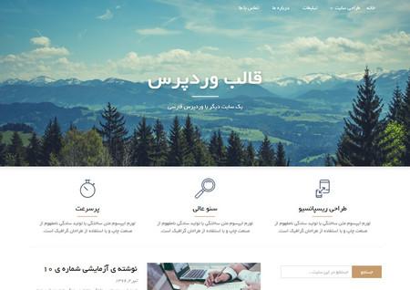 قالب فارسی و وبلاگی وردپرس Landing Pagency
