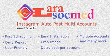 اسکریپت ارسال خودکار پست به چندین حساب کاربری در اینستاگرام