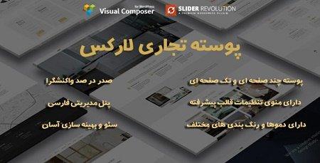 پوسته شرکتی لارکس Larx فارسی نسخه 1.3.1 برای وردپرس