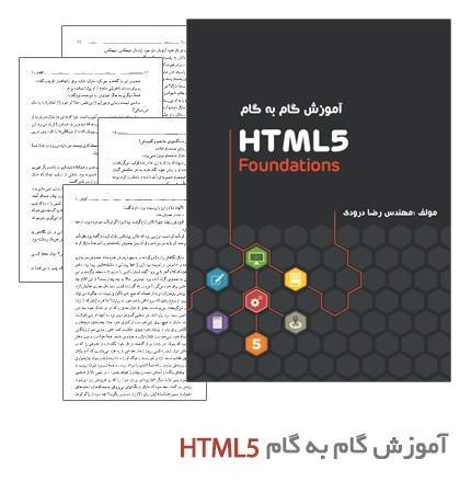 آموزش گام به گام HTML5