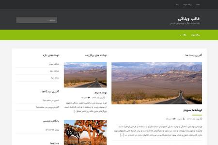 قالب وبلاگی وردپرس Lexicon فارسی