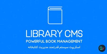 اسکریپت سیستم مدیریت کتابخانه Library CMS