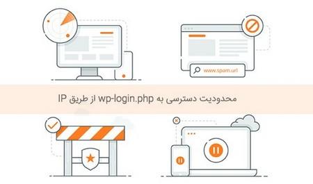 محدودیت دسترسی به wp login.php از طریق IP