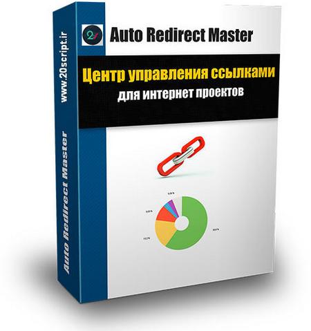 اسکریپت مدیریت و انتقال لینک ها Auto Redirect Master