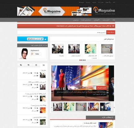 قالب مجله خبری وبلاگی liomagazine فارسی برای وردپرس