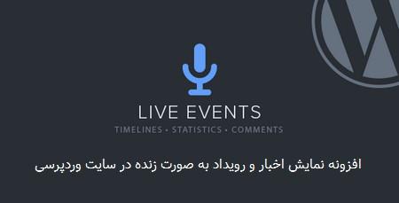 افزونه نمایش اخبار و رویداد به صورت زنده در سایت Live Events