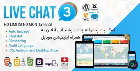 اسکریپت پیشرفته چت و پشتیبانی آنلاین Live Chat 3 + اپلیکیشن موبایل