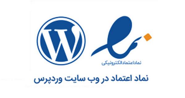 افزودن نماد اعتماد الکترونیکی در وردپرس Logo Manager For Enamad