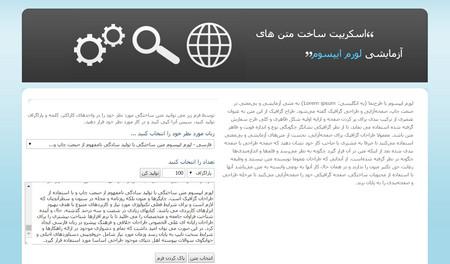اسکریپت تولید متن لورم ایپسوم فارسی Loremipsum