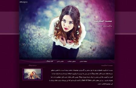 قالب وبلاگ دو ستونه عاشقانه آرزوهای من برای بلاگفا