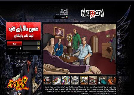 دانلود اسکریپت بازی مافیا ۲