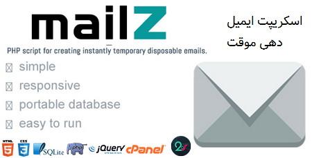 اسکریپت ایمیل دهی موقت MailZ