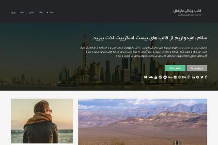 قالب وبلاگی وردپرس Martial Lite فارسی
