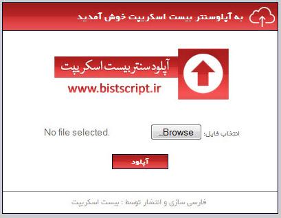 اسکریپت آپلود فایل فارسی Max Upload