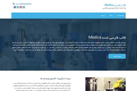 قالب شرکتی وردپرس Medica فارسی