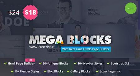 قالب ساز HTML به صورت آنلاین با اسکریپت Mega Blocks