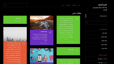 قالب شخصی وردپرس Metro Creativex فارسی